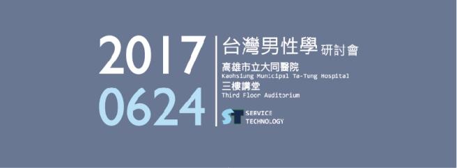 20170624 台灣男性學醫學會